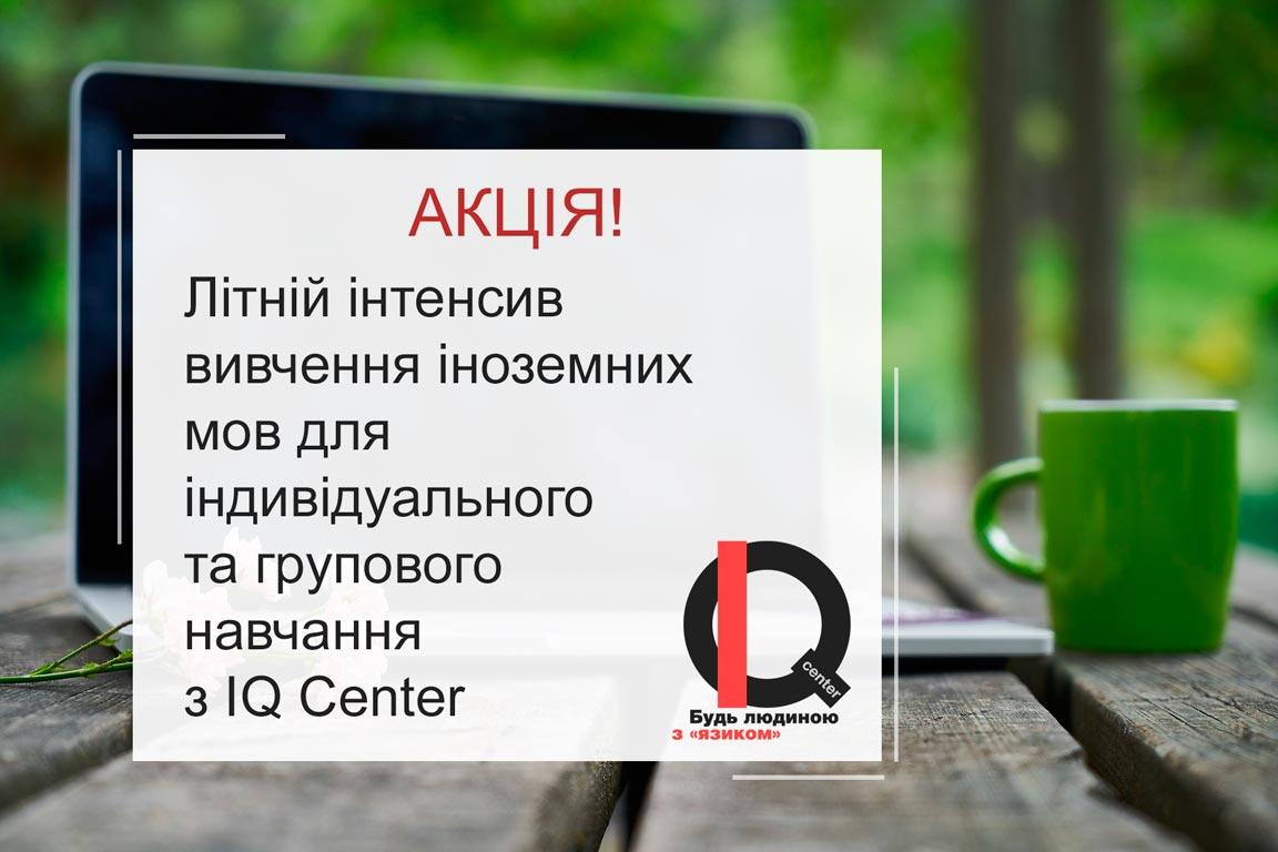 Летний-интенсив-УКР